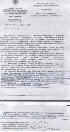 Письмо Минстроя России по вопросу эксплуатации и замены приборов произведенных до вступления в силу Правил №1034